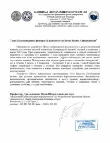 Подтверждение функциональности устройства Electro Antiperspirant®