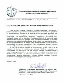 Подтверждение эффективности устройства Electro Antiperspirant®